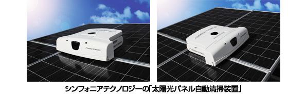 太陽光発電用「お掃除ロボット」 カメラ搭載、軌道不要の自律走行タイプ
