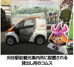 愛知県刈谷市で電気自動車「コムス」無料レンタル カーシェアの実証実験で