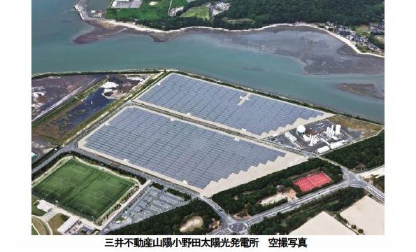 山口県と大分県で合計30MW 三井不動産のメガソーラー運転開始