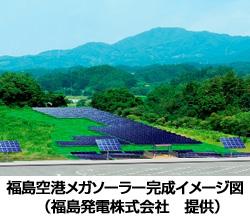 東芝、福島空港のメガソーラーに太陽光発電パネルを寄贈(500kW)