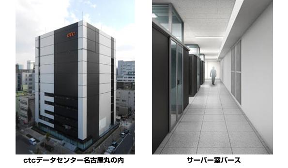 名古屋のデータセンター、最新の空調技術で省エネを実現