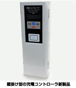 NEC、小型化した電気自動車用充電コントローラを発売 日産店舗などに導入