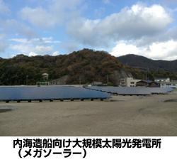 広島県の工場跡地にメガソーラー 日立造船が設計・建設