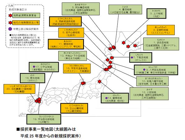 青森県・福島県・大分県の新たな地熱発電4件の調査に経産省の補助金