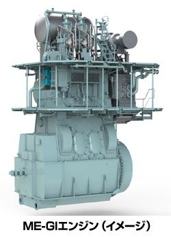 LNG運搬船向けのLNGを燃料としたエンジン 重油に比べCO2最大30%削減