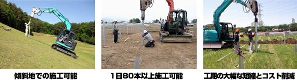 千葉県のメガソーラー、新基礎工法採用 1日80本以上のラクラク杭打ち