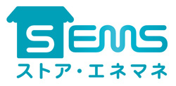 セブンイレブンなど小売店舗でSEMSの実証開始 目標は10%以上のピークカット