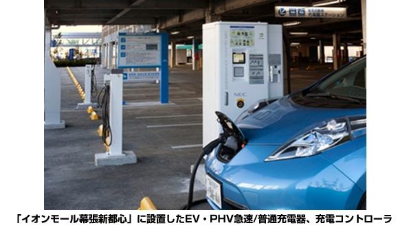 「イオンモール幕張新都心」の電気自動車用充電器にNECの新システム