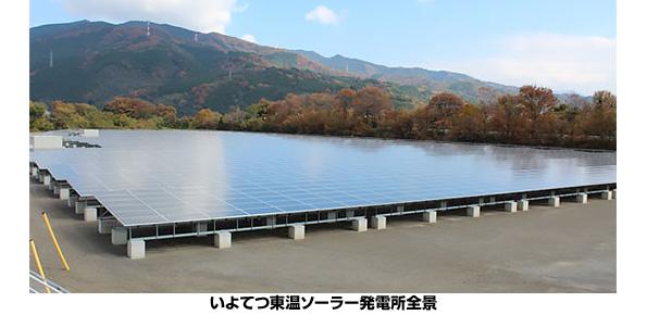 伊予鉄道、71年ぶりに発電事業に参入 社有地に1MWのメガソーラー