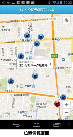愛知県など中部6県、電気自動車用充電器を検索できるスマホのアプリを無料配布