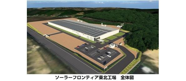 ソーラーフロンティア、宮城県にCIS薄膜太陽電池工場 2015年に稼働