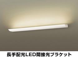 「建築化照明」のような間接光を演出できるLED照明 光色調節機能も