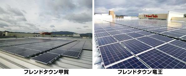滋賀県小売大手の平和堂 店舗などの屋上に太陽光発電システム設置