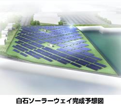 福岡県県有地にメガソーラー 日本アジアグループなどが地元企業と協業