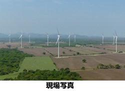 三井物産、メキシコで160MWの風力発電事業に参画 同国2件目