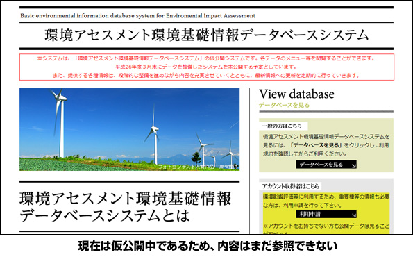 環境影響評価用のデータベースが仮公開 風力発電の適地情報なども