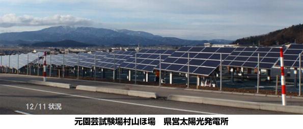 山形県営のメガソーラーが稼働 発電量や積雪による影響データを公開