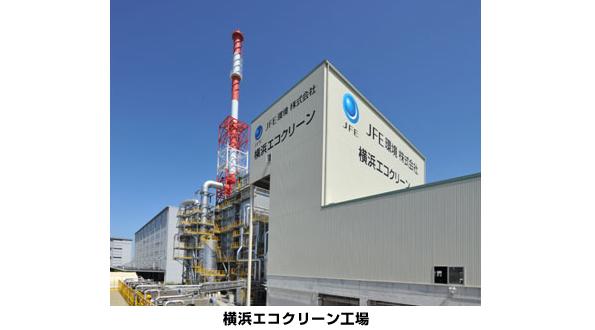 JFE環境 横浜で低濃度PCB廃棄物の無害化処理を年度内に事業化
