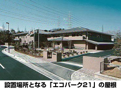 奈良県生駒市に市民共同太陽光発電所 出資者を募集