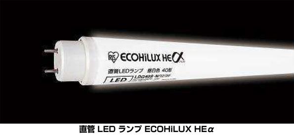 アイリスオーヤマ、LED照明製品を拡充 高効率170lm/Wの直管形など