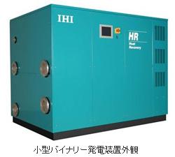 IHIの系統連系可能な小型バイナリー発電装置 福島県のバイオマス発電に採用