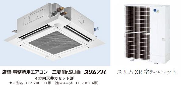 三菱電機、通年エネルギー消費効率6.7の店舗・事務所用エアコンを発売