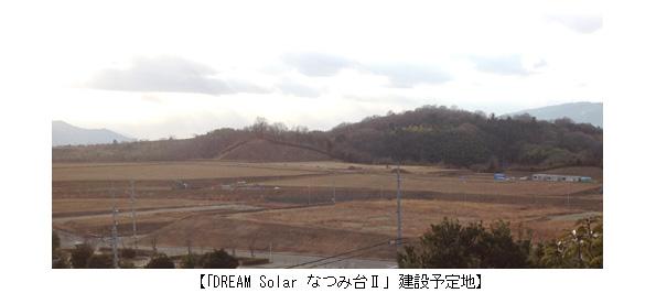 大和ハウス、奈良県の社有地にメガソーラー2カ所目 太陽電池はシャープ製