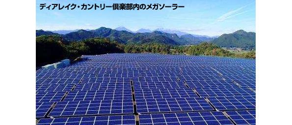 栃木県のゴルフ場遊休地にメガソーラー 従来通りプレーも可能