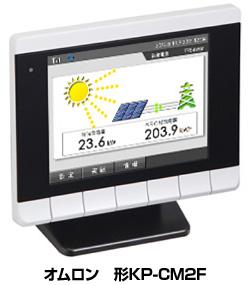 オムロン、アパートなどの小規模太陽光発電向け「見える化」機器を発売