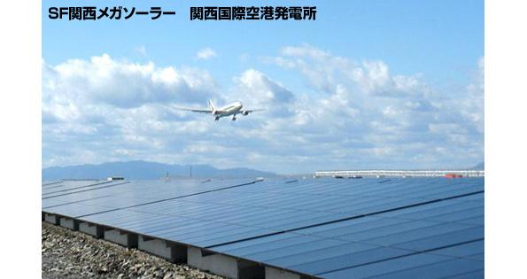 関空のメガソーラー完成 アジアの空港で最大級、CIS太陽電池を使用