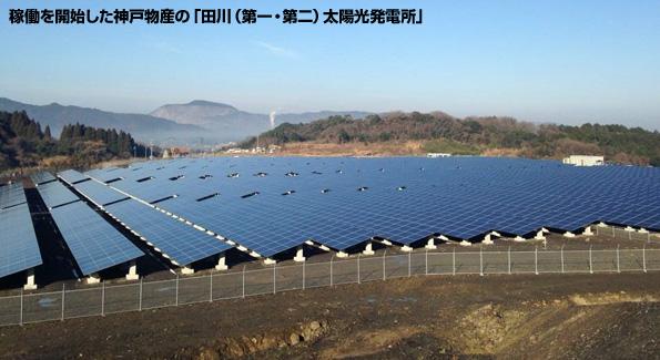 神戸物産、メガソーラー事業の収支データを公開 1日あたり売電額141.9万円