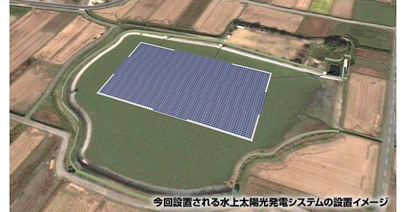 兵庫県のため池に「フロート式」水上太陽光発電 大阪ガスなどが設置