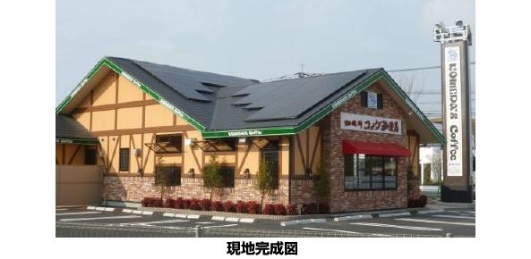 福岡県のコメダ珈琲、屋根にCIS薄膜太陽電池を設置