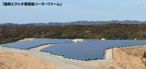 千葉県に2.4MWのメガソーラー 協和エクシオが建設