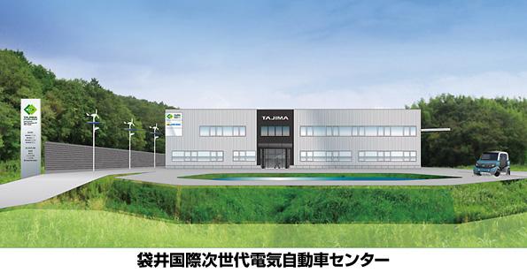 静岡県に電気自動車の研究開発・技術者育成拠点が開設