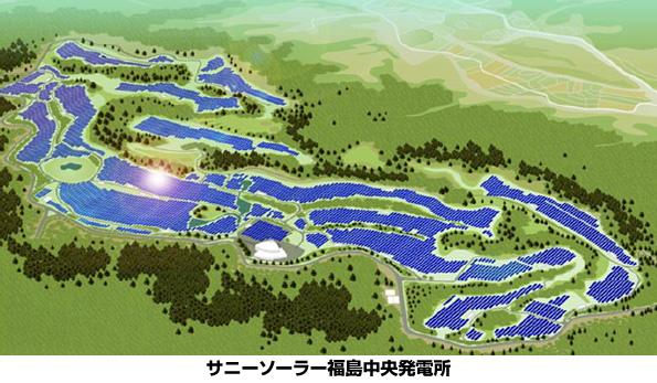 福島県のゴルフ場跡地にメガソーラー 造成工事を抑え、コースを最大限活用
