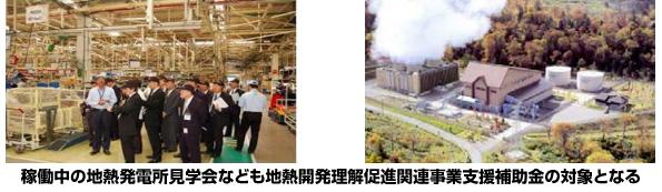 北海道経産局とJOGMEC、地熱開発に関する補助事業の説明会を開催