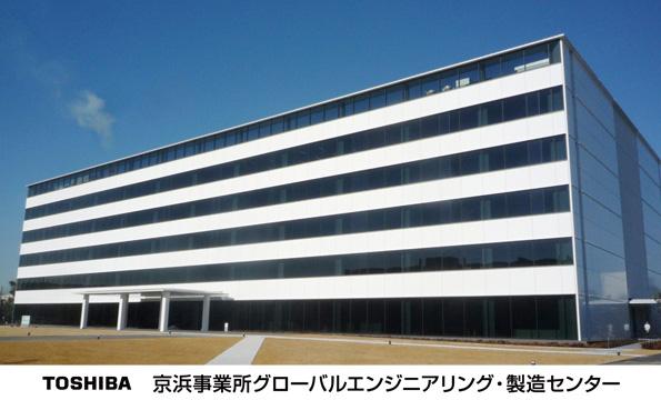 東芝、神奈川県にエネルギー事業の中核拠点 グローバル展開を加速