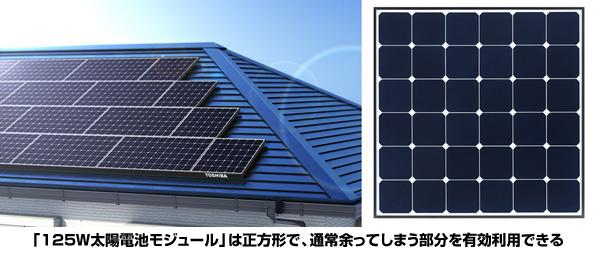 東芝、屋根を有効活用できるハーフタイプの住宅用太陽電池モジュールを発売
