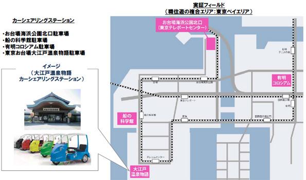 東京都・お台場で電気自動車のカーシェアリング実証実験開始