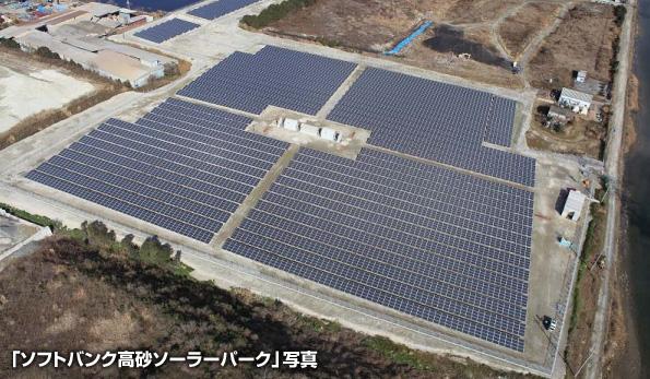 ソフトバンク、兵庫県高砂市のメガソーラーを運転開始