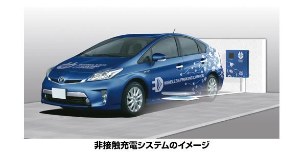 トヨタ、電気自動車の非接触充電システムを実験 ケーブル無しで充電90分