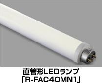 ローム、発光効率190lm/Wの直管形LEDを開発 従来品より約24%省エネ