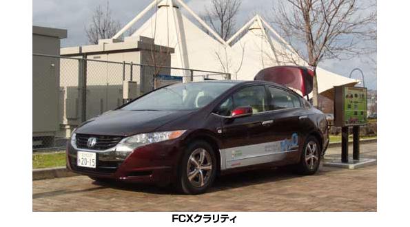 ホンダ「FCXクラリティ」 燃料電池車から公共施設へ給電する実験開始