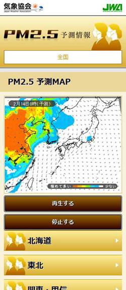 日本気象協会、PM2.5の予測情報サイトを開設