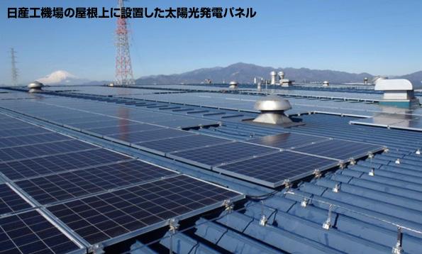 エナリス、屋根貸し太陽光発電でつくった電力を新電力の電源として売電