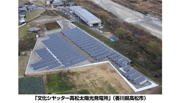 香川県の自社遊休地に495kW 文化シヤッター、太陽光発電所の運転を開始