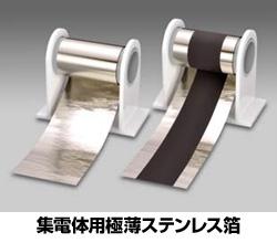 リチウムイオン蓄電池など、「極薄ステンレス箔」でスリム化可能に