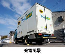 デンソーが非接触充電の実証実験 トラック停車中に車載冷凍機を駆動