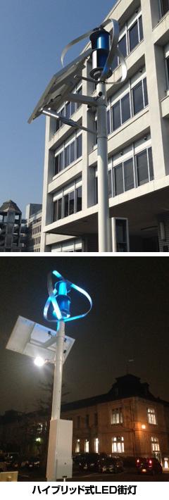 京都府、ハイブリッド式LED街灯の実験 風力+太陽光で蓄電池に充電